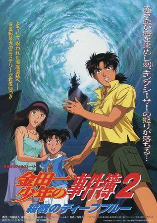 Kindaichi Shounen no Jikenbo Movie 2: Satsuriku no Deep Blue Poster