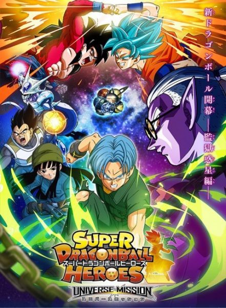 Super Dragon Ball Heroes: Universe Mission Poster