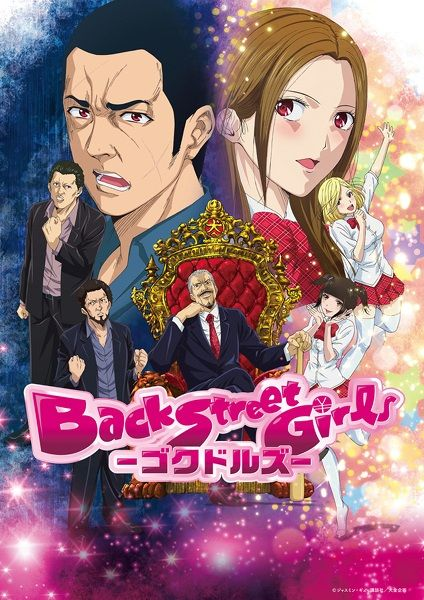 Back Street Girls: Gokudolls Poster