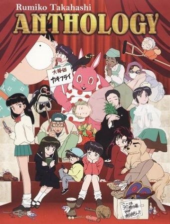 Rumiko Takahashi Anthology Poster