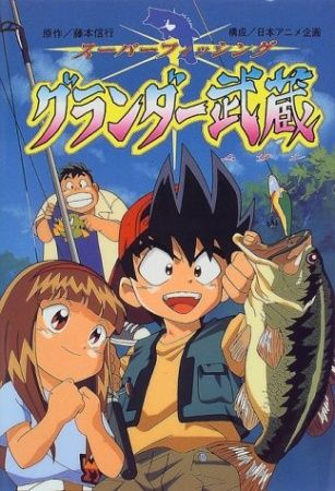 Super Fishing Grander Musashi Poster