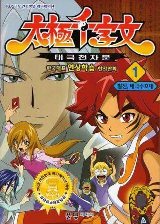 Taichi Senjimon Poster