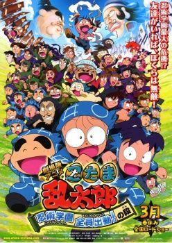 Nintama Rantarou Movie: Ninjutsu Gakuen Zenin Shutsudou! no Dan Poster