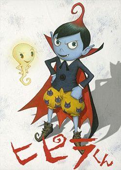 Hipira-kun Poster