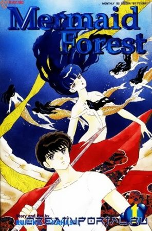 Mermaid Forest OVA Poster