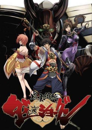 Fuuun Ishin Dai☆Shogun Poster