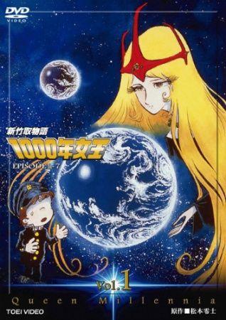Shin Taketori Monogatari: 1000-nen Joou Poster