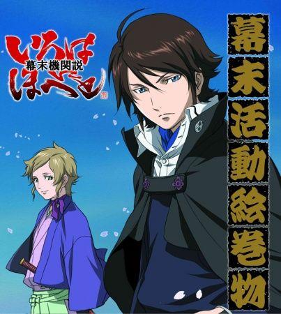 Bakumatsu Kikansetsu Irohanihoheto Poster
