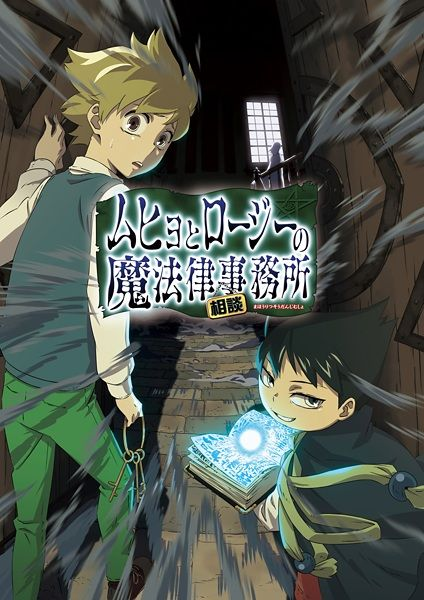Muhyo to Rouji no Mahouritsu Soudan Jimusho Poster