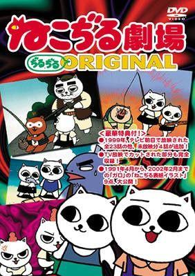 Nekojiru Gekijou Jirujiru Original Poster