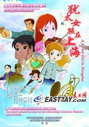 Youtai Nuhai Zai Shanghai Poster