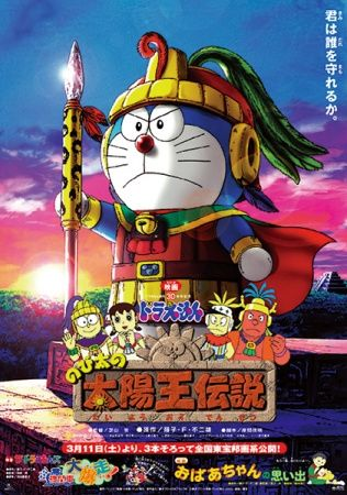 Doraemon Movie 21: Nobita no Taiyou Ou Densetsu Poster
