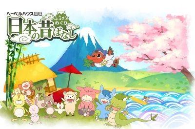 Furusato Meguri: Nippon no Mukashibanashi Poster