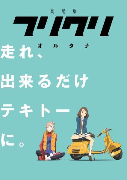 FLCL Alternative Poster