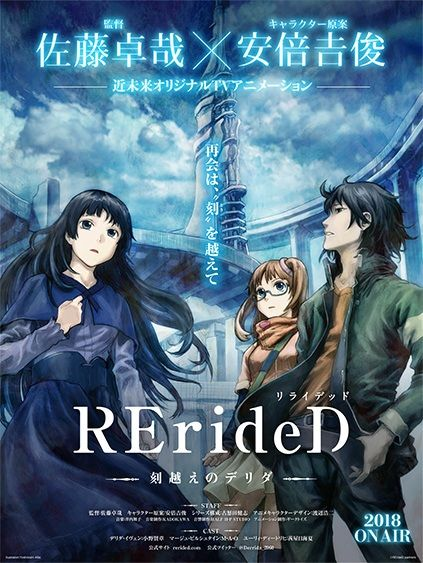 RErideD: Tokigoe no Derrida Poster