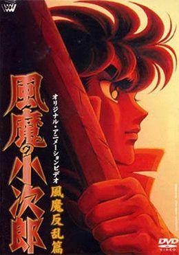 Fuuma no Kojirou: Fuuma Hanran-hen Poster