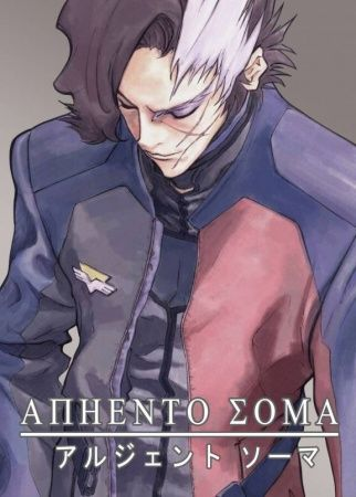 Argento Soma Poster
