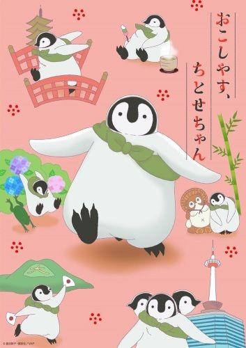 Okoshiyasu, Chitose-chan Poster