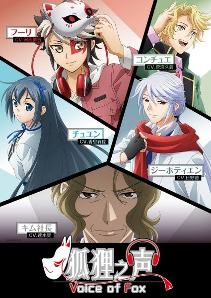 Kitsune no Koe Poster