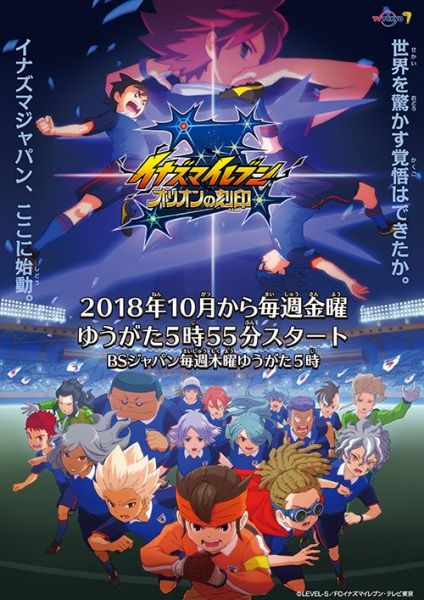 Inazuma Eleven: Orion no Kokuin Poster