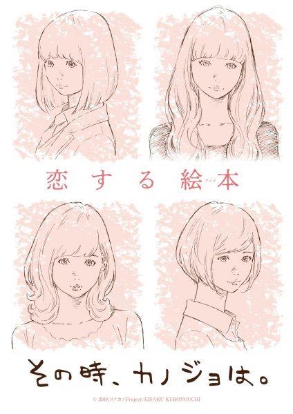 Sono Toki, Kanojo wa. Poster
