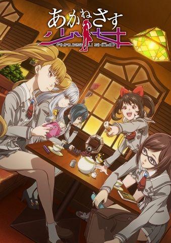 Akanesasu Shoujo Poster