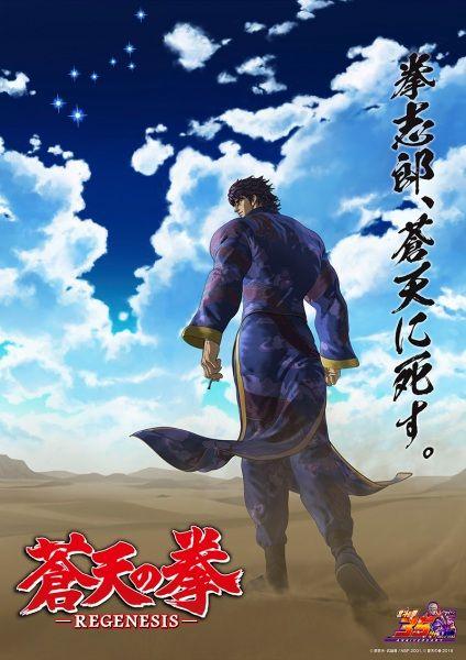 Souten no Ken: Regenesis (Season 2) Poster