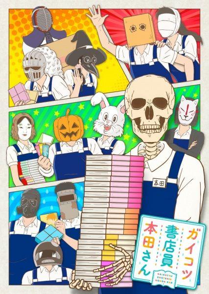 Gaikotsu Shotenin Honda-san Poster