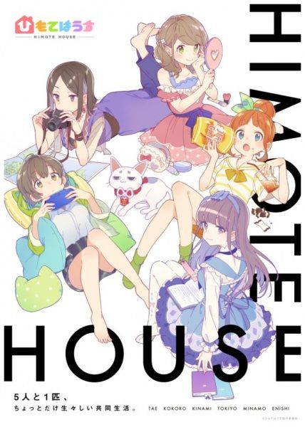 Himote House Poster