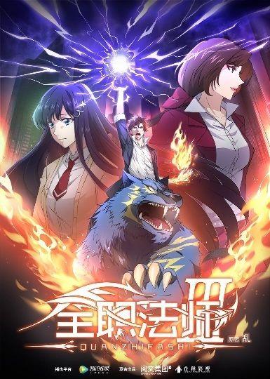 Quanzhi Fashi (Season 3) Poster