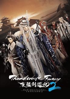 Thunderbolt Fantasy (Season 2) Poster