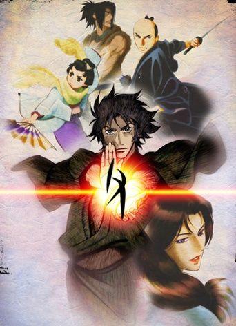 Tenpou Ibun: Ayakashi Ayashi Poster