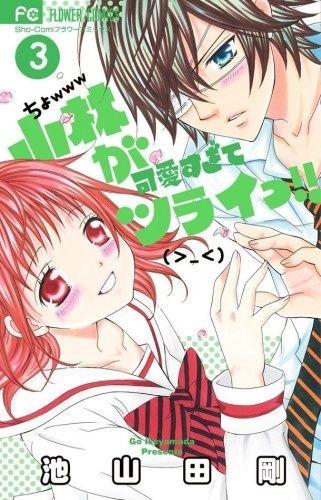 Kobayashi ga Kawai sugite Tsurai!! Poster