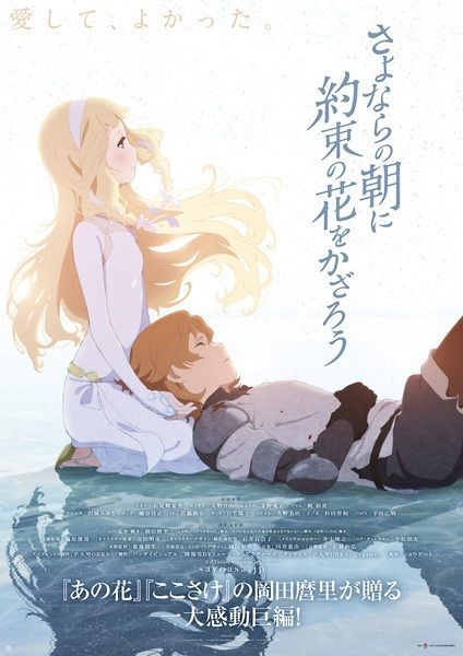 Sayonara no Asa ni Yakusoku no Hana wo Kazarou Poster