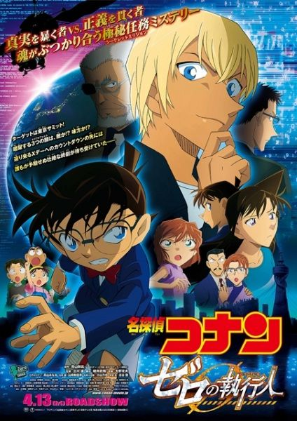 Detective Conan Movie 22: Zero The Enforcer Poster