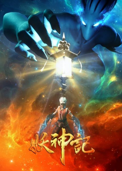 Tales of Demons and Gods (Season 3) Poster