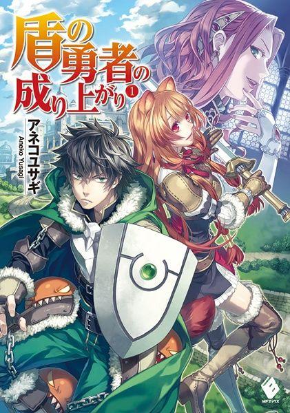 Tate no Yuusha no Nariagari Poster