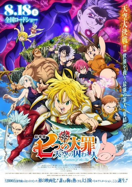 Nanatsu no Taizai Movie: Tenkuu no Torawarebito Poster