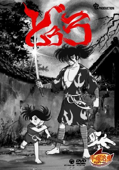 Dororo to Hyakkimaru Poster