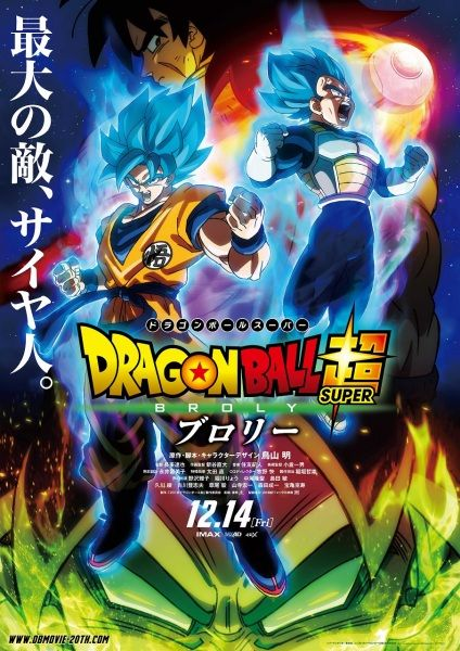 Dragon Ball Super Movie: Broly Poster