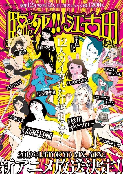 Rinshi!! Ekoda-chan Poster