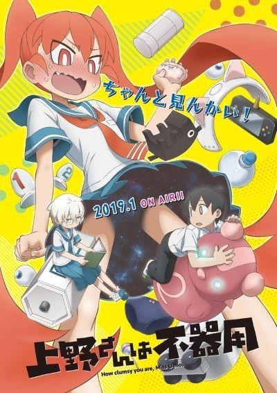Ueno-san wa Bukiyou Poster