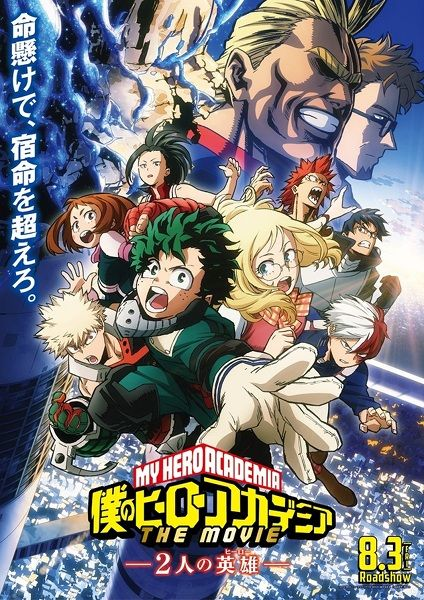 Boku no Hero Academia the Movie: Futari no Hero Poster