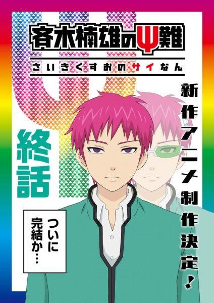 Saiki Kusuo no Ψ-nan: Kanketsu-hen Poster