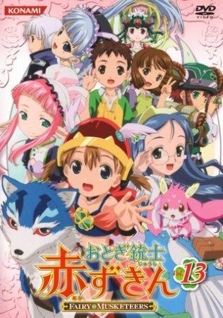 Otogi Juushi Akazukin Poster
