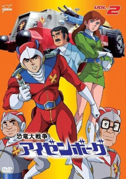 Kyouryuu Daisensou Izenborg Poster
