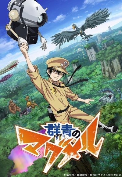 Gunjou no Magmel Poster