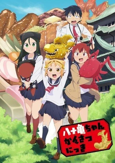 Yatogame-chan Kansatsu Nikki Poster