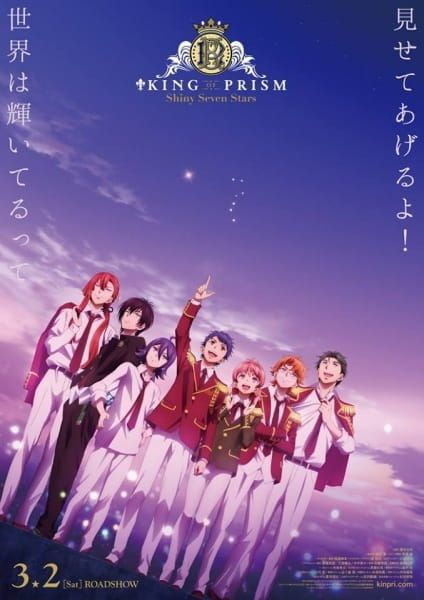 King of Prism: Shiny Seven Stars Poster