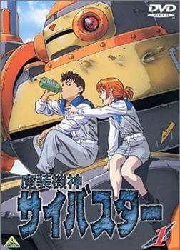 Masou Kishin Cybuster Poster